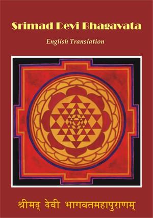 Srimad Devi Bhagavata Purana English Complete