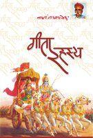 Srimad Bhagavad Gita Rahasya - Bal Gangadhar Tilak - Hindi