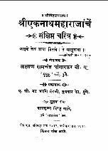 Admissions - Swaminarayan Gurukul