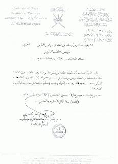 رسالة رسمية الى وزير التربية والتعليم Risala Blog