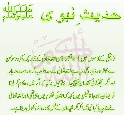 Hazrat Ali Quotes In English Wallpaper Islamic Hadees English Urdu Hadees Mubarak
