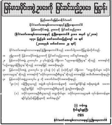 KyiMayKaung: (Sr.Gen) Than Shwe