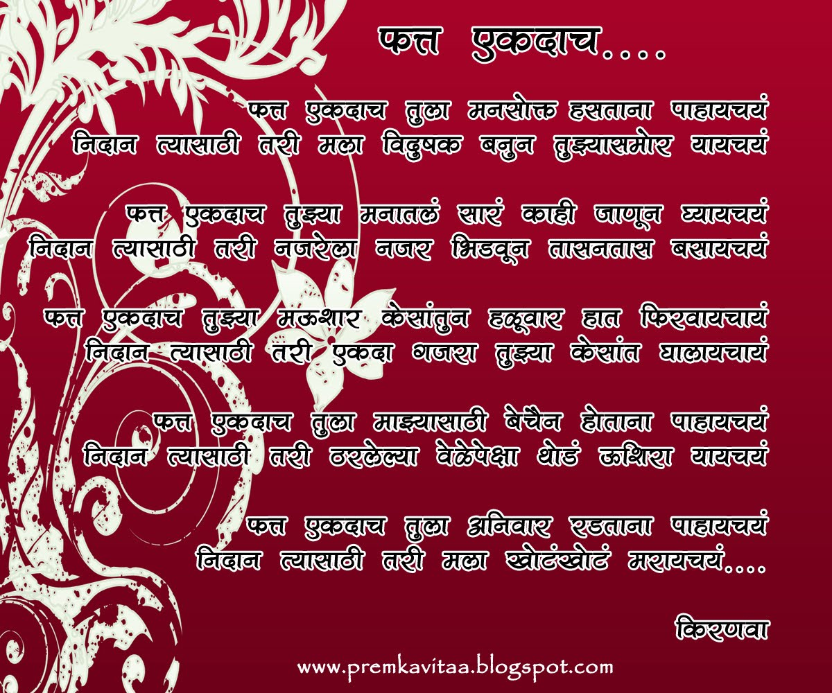 I M Rider Song Download In Songspk: Shubh Sakal Marathi Kavita Shayari Love Wallpepar