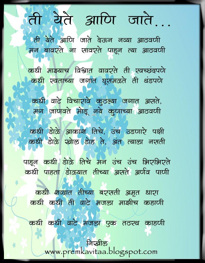 BLOG PICTURES: marathi prem kavita
