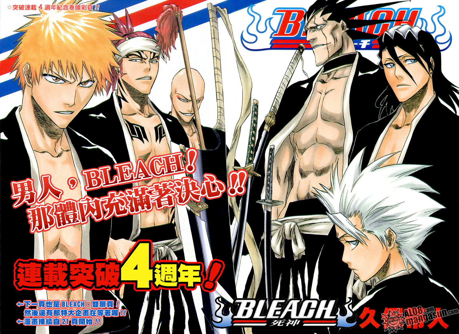 Bleach chapter 193 trang 2