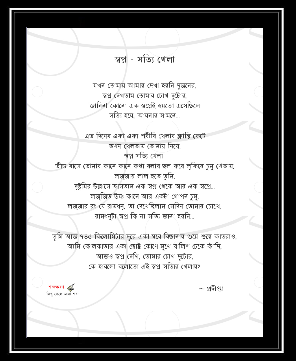 Bangla Choti bangla choda chudir golpo bangla font