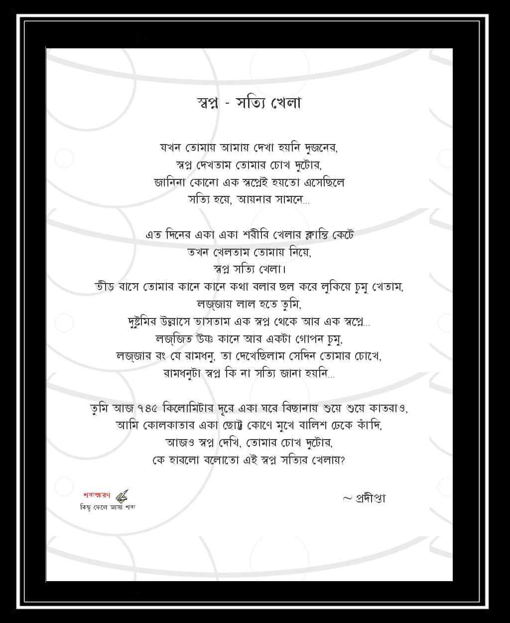 Bangla Golpo Kobita