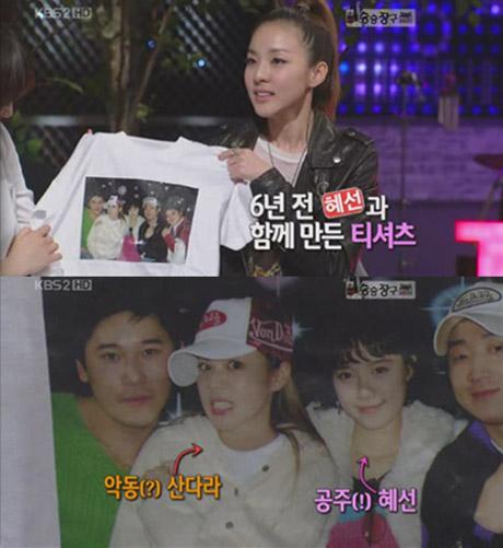 Boys Over Flowers Park Sun Ja: Goo Hye Sun And Sandara Park Are Good Friends?