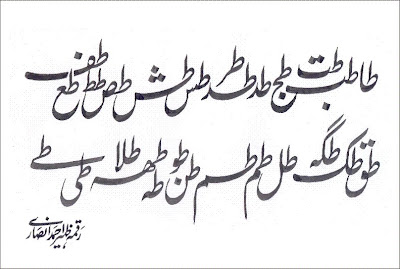 URDU CALLIGRAPHY by Z.A. ANSARI: Lesson No. 15