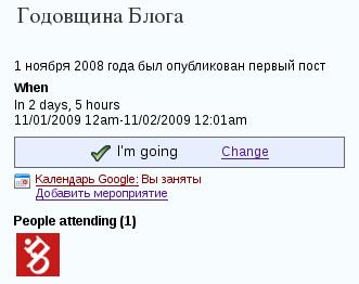 Гаджет blogger