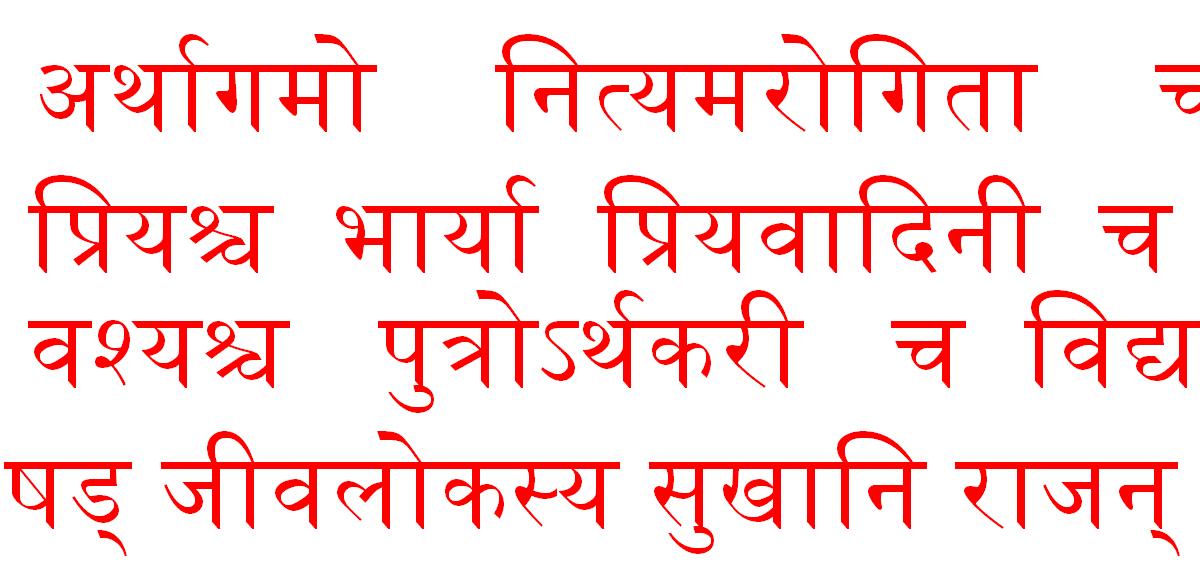 Practical Sanskrit: the six pleasures of life