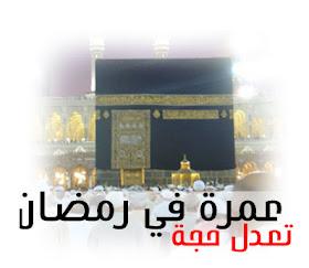 أنا مسلم حديث اليوم عمرة في رمضان