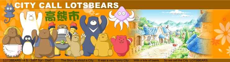 The City we call LOTSBEARS 高熊市