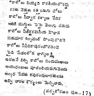 Pothana bhagavatam in telugu