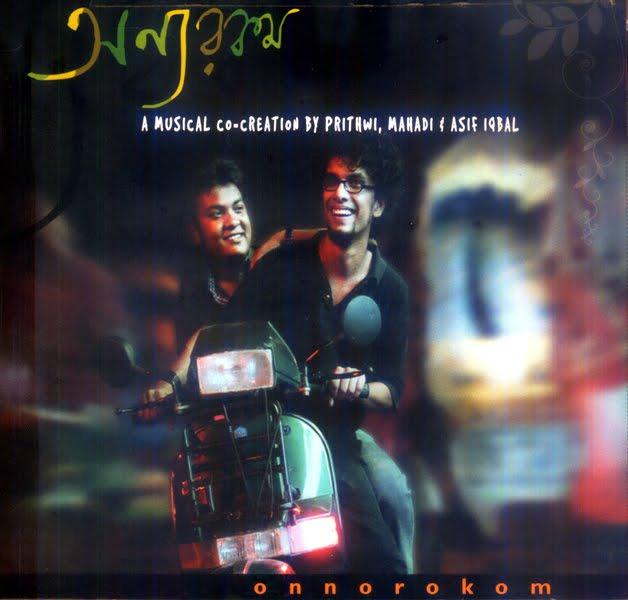 Maya Re Maya Re Bengali Song Download: Bangla Songs Download Onnorokom - Mahadi