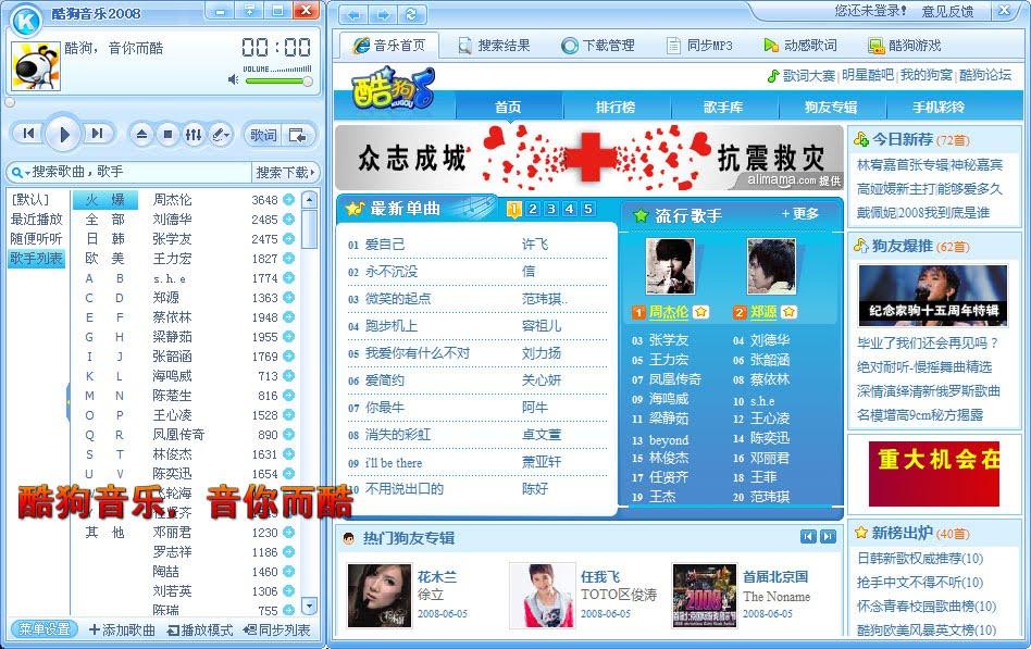 香港免費資源網 - 提供免費軟件下載,小遊戲,電腦教學,各種資源: 免費音樂播放軟件 酷狗音樂 2010 (KuGoo) 6 ...