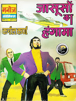 Karnal karn comics