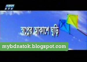 Bangla natok download 420.