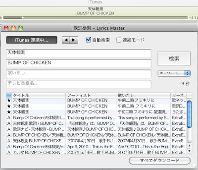 Itunes lyrics importer mac os x