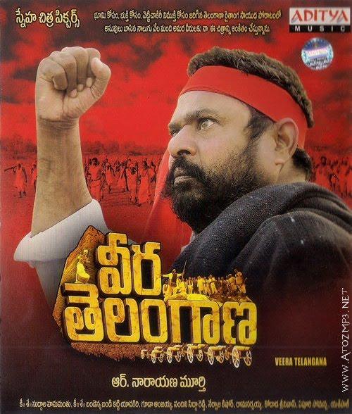 Mere Yrr Fhtere Ni Mp3 Song Downlod: ℛÁĴΞŚℋ.... 9533333023: Veera Telangana (2010) Telugu Mp3