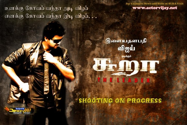 Sura Movie picture