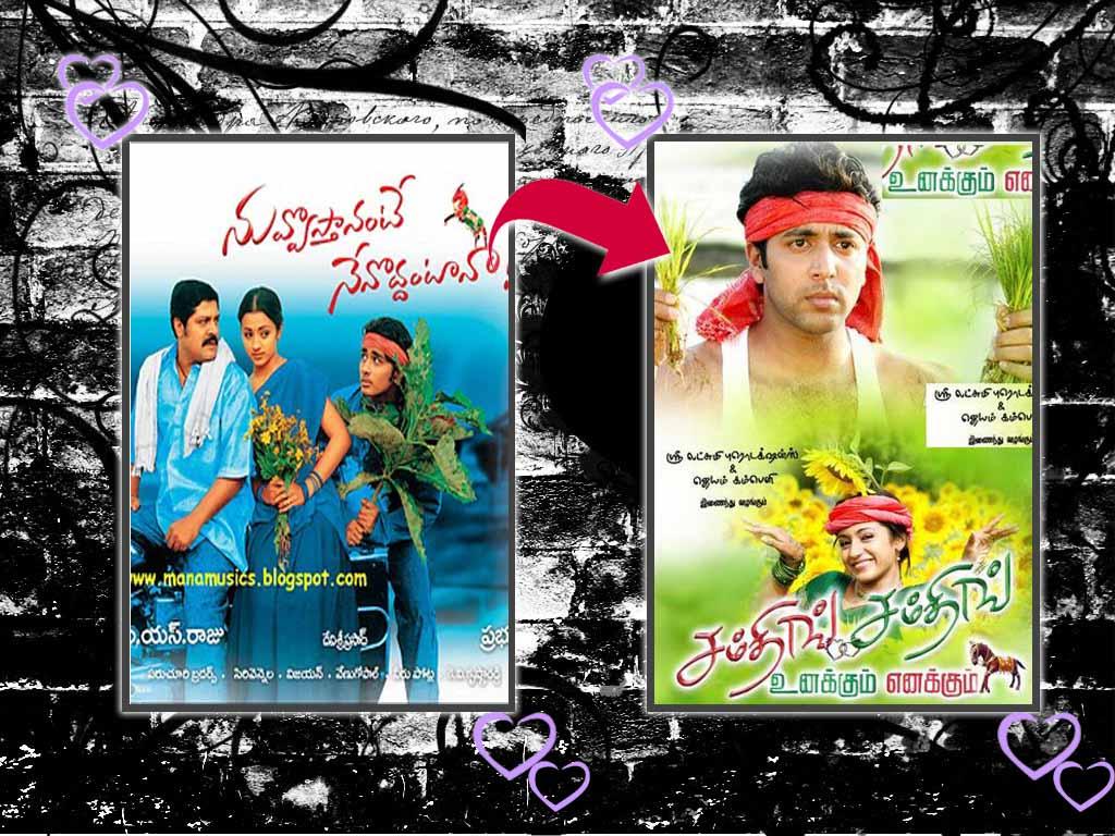 Tamil mv org telugu movies 2017 download   Hello Telugu
