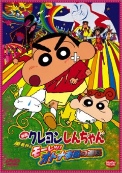 Shin Chan Movie Adult Empire Strikes Back