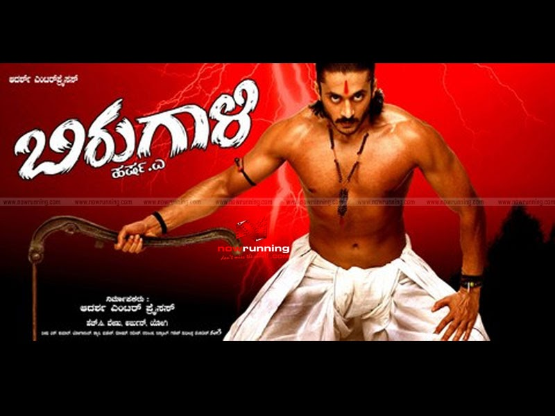 birugaali movie songs lyrics william d johnson demarest