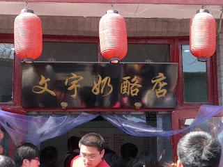 Nanluoguxiang