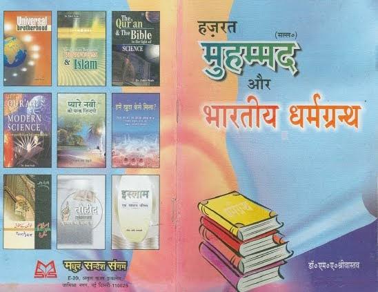 स्वच्छ सन्देश: हिन्दू धर्म