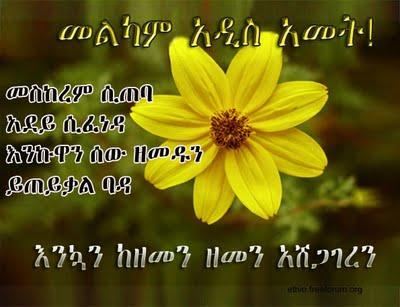 CETERIS PARIBUS ~♥~: Happy Ethiopian New Year 2003 to all ...