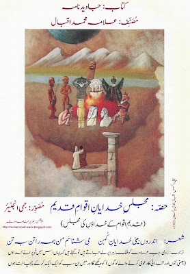 Persian poetry, Persian Poetry with Urdu translation, Farsi poetry, Farsi poetry with urdu translation, Allama Iqbal, علامہ اقبال, Javiad Nama, جاوید نامہ, Maulana Rumi, مولانا رومی