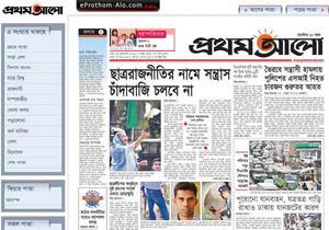 dhurbin: E-Prothom Alo