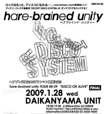 Hideyuki Fukasawa Sound and Noise: Hare-Brained Unity Live