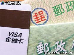 大大養成所: 郵局的VISA金融卡會劃算嗎?