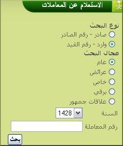 استعلام امارة الرياض