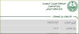 مدونة عن أمارة منطقة الرياض أبريل 2009