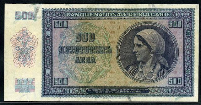 Bulgaria 500 Leva bank note bill world paper money