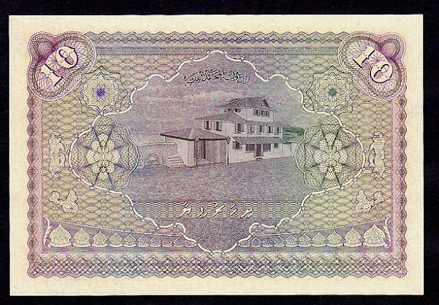Maldives money currency 10 Rufiyaa bill