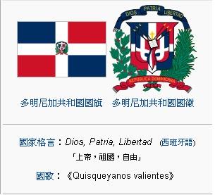 Dominican Republic多明尼加: 多明尼加 介紹Dominican Republic Introduction