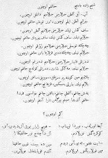 The Peremech Lounge: Шәйхзадә Бабич Cyrillic+ Arabic