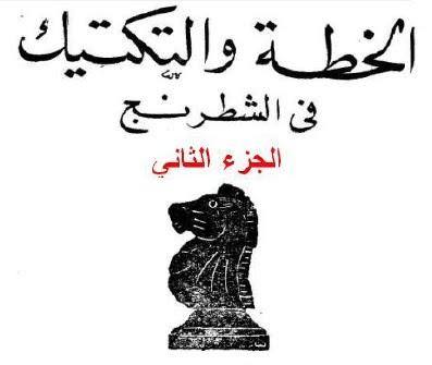 كتاب الخطة والتكتيك في الشطرنج pdf