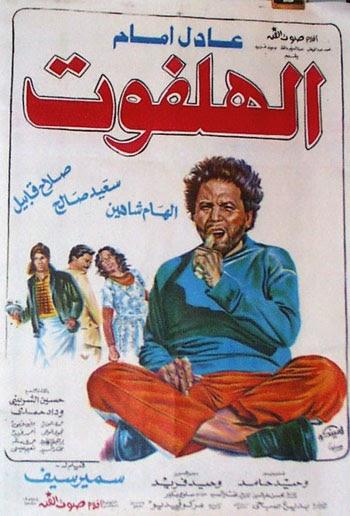 مشاهدة فيلم عادل امام الهلفوت