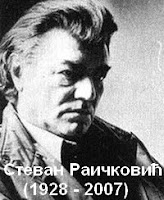 Стеван Раичковић | У ЗИМСКИ СУМРАК