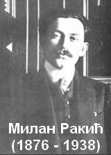 Милан Ракић | СЕТНА ПЕСМА