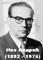 Иво Андрић | И МИСЛИМ