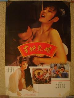 Bullets Over Chinatown: THE DEMON WET NURSE (1992)