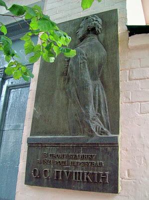 Памятная доска в честь  Пушкина