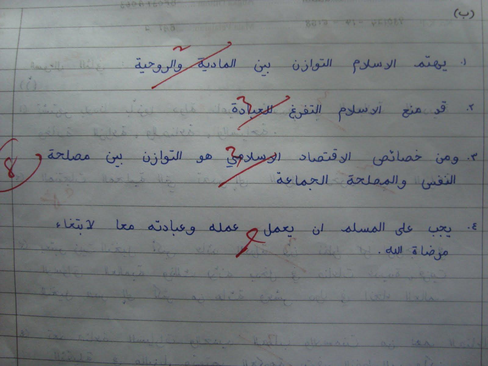 contoh soalan bahasa arab tinggi spm muharram p muharram p blogger