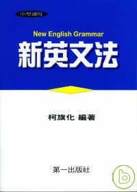 [好書推薦] 英文文法 書籍